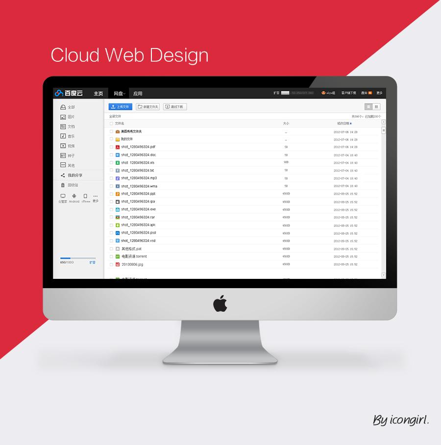 百度云产品设计方案|门户/社交|网页|icongirl