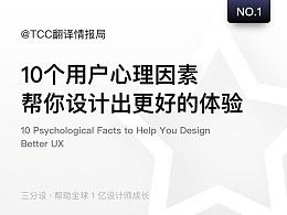 用户关注度-帮助你设计更好的用户体验的10个心理因素