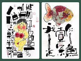 贰婶手写--手写字&奇趣插画【拾】