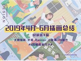 2019年4月-6月插画总结