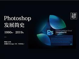 史上最全的Photoshop简史 1990-2019