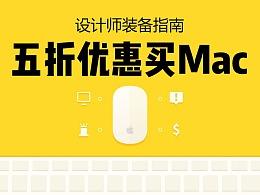 设计师装备指南 - 五折优惠买Mac!