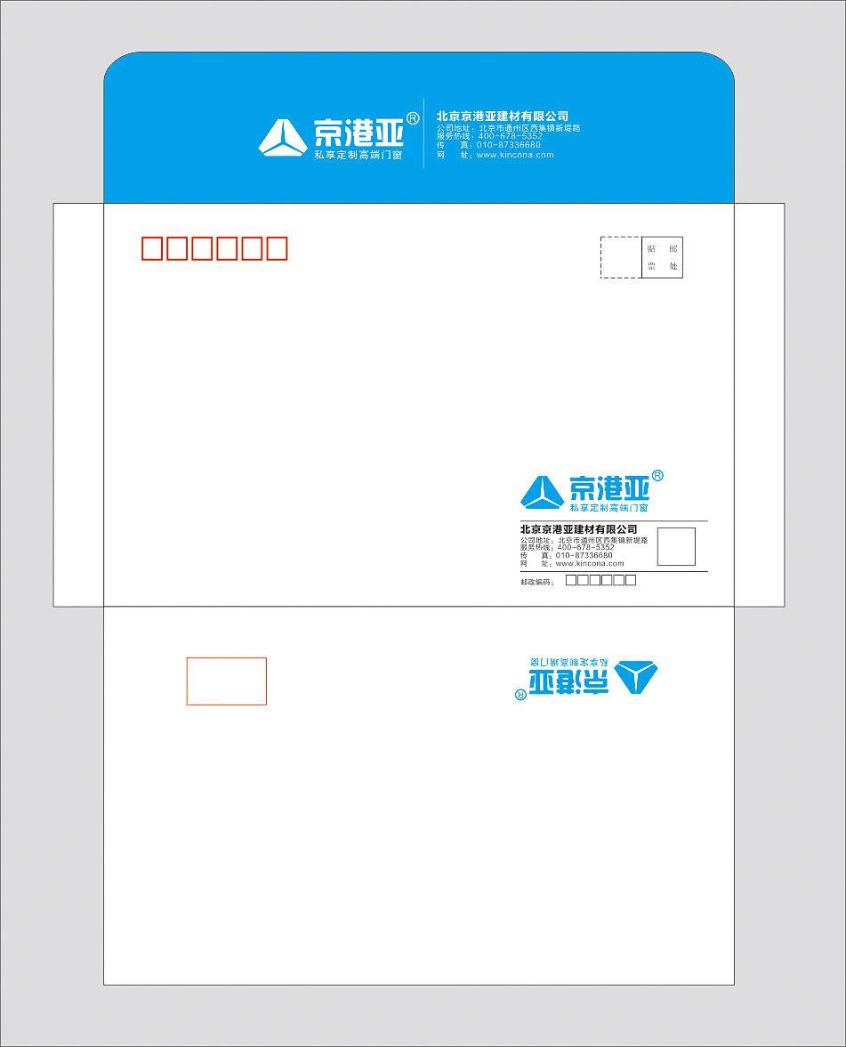 信封格式 信封图片 信封印刷 信封设计 定制信封