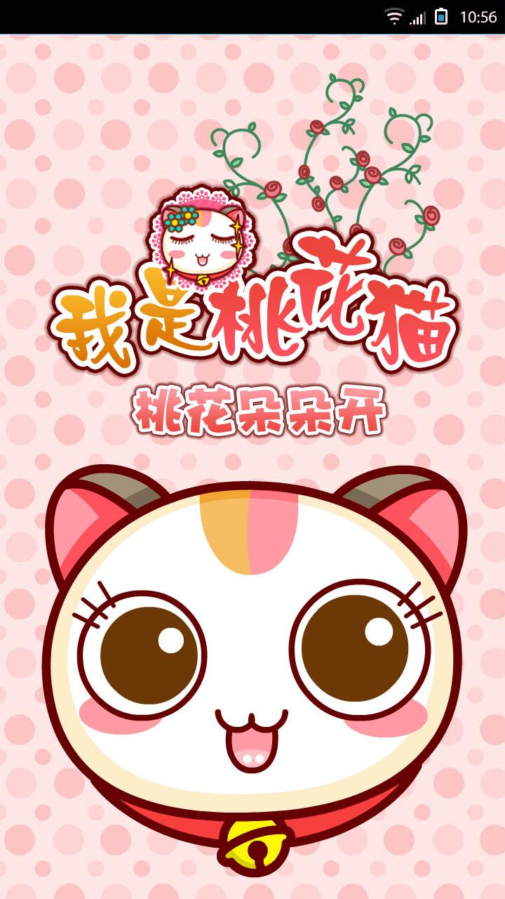 原创作品:我是桃花猫--桃花朵朵开