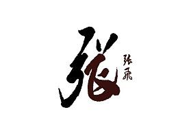 雨田字设(合体字)