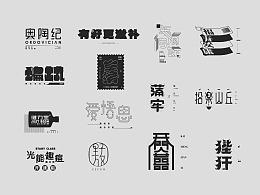 Glyph design-字形设计-日常