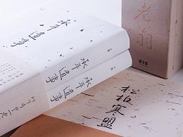 松柏寒盟 承平遺事 / Book Decoration