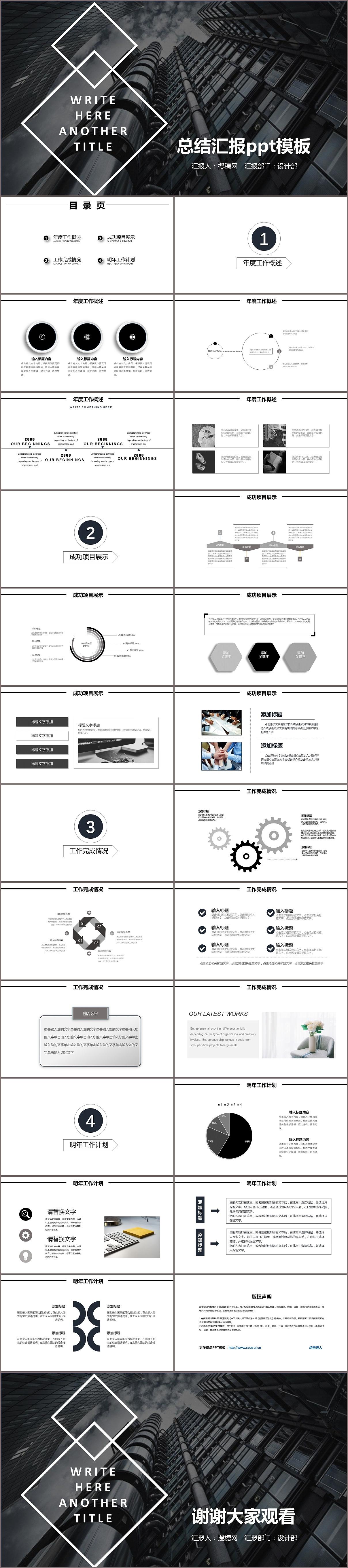 非主流黑色素材商務通用部門工作計劃總結匯報ppt模板圖片