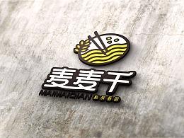 【麦麦千】面馆标识设计