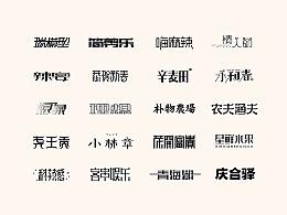 201709字体设计小总结