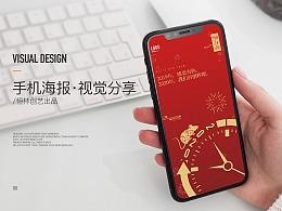 2020鼠年大吉新媒体公众号朋友圈手机海报设计