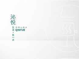 April作品「沁悦」饮用山泉水设计