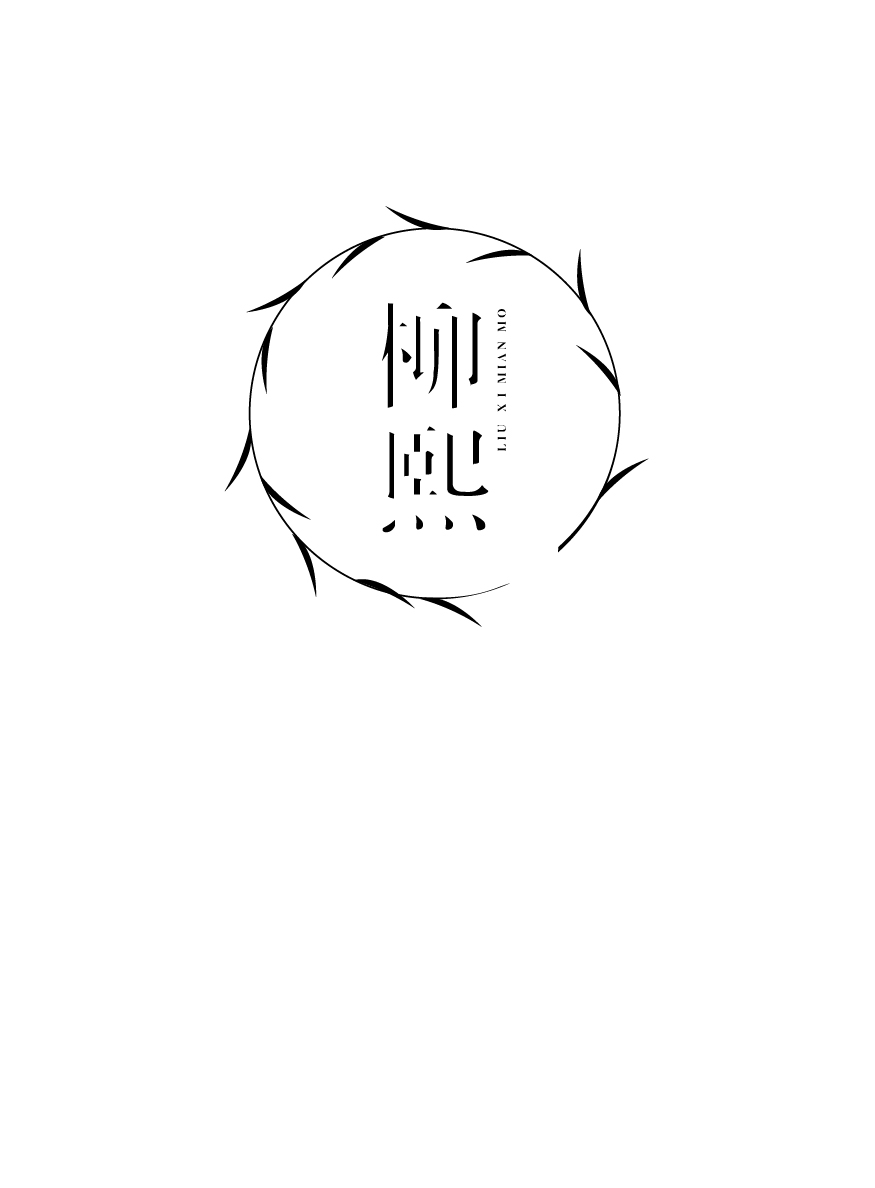 柳熙面膜logo黑白稿设计|标志|平面|薛奴隶儿