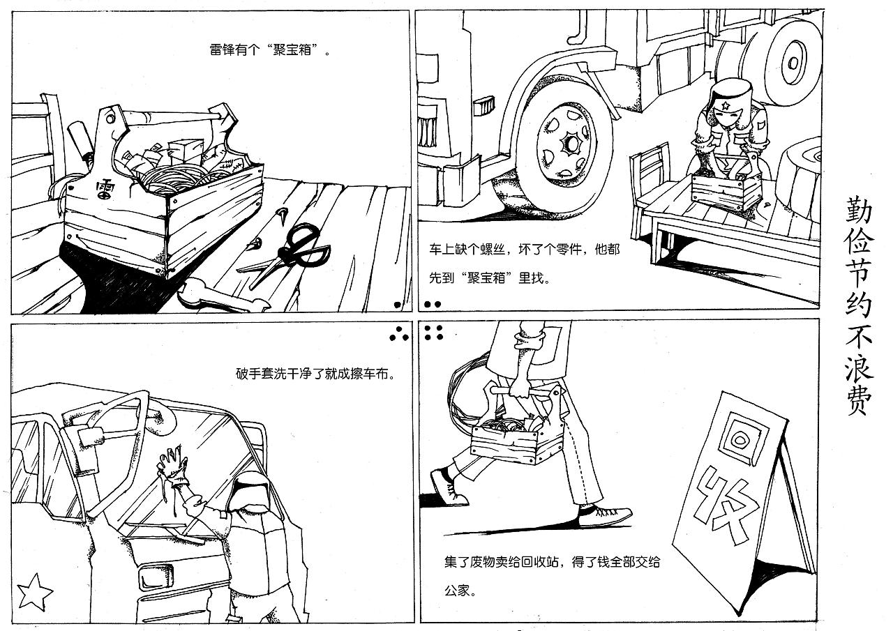 雷锋的故事|动漫|短篇\/四格漫画|韩苗 - 原创作品