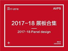 2017-2018 展板作品合集