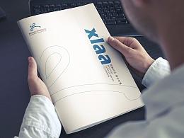 一希品牌设计-昆明信联资产评估公司画册宣传册设计