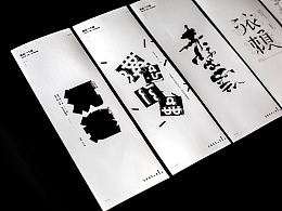 赤云十诫系列海报
