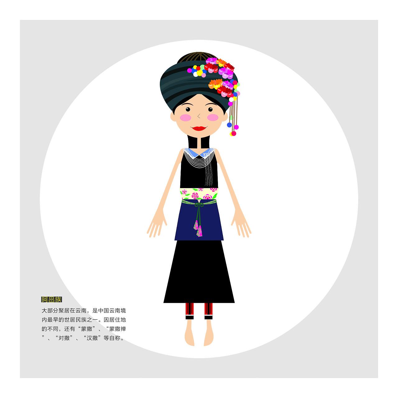 56民族人物形象设计
