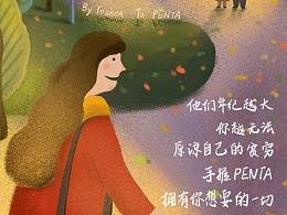 插画-回家-For Penta(Penta中国地区)