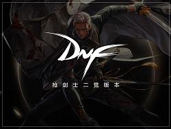 DNF魔枪2觉版本