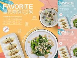 BO啵啵轻食粥品牌定位及主图定位-上海因心教你做主图