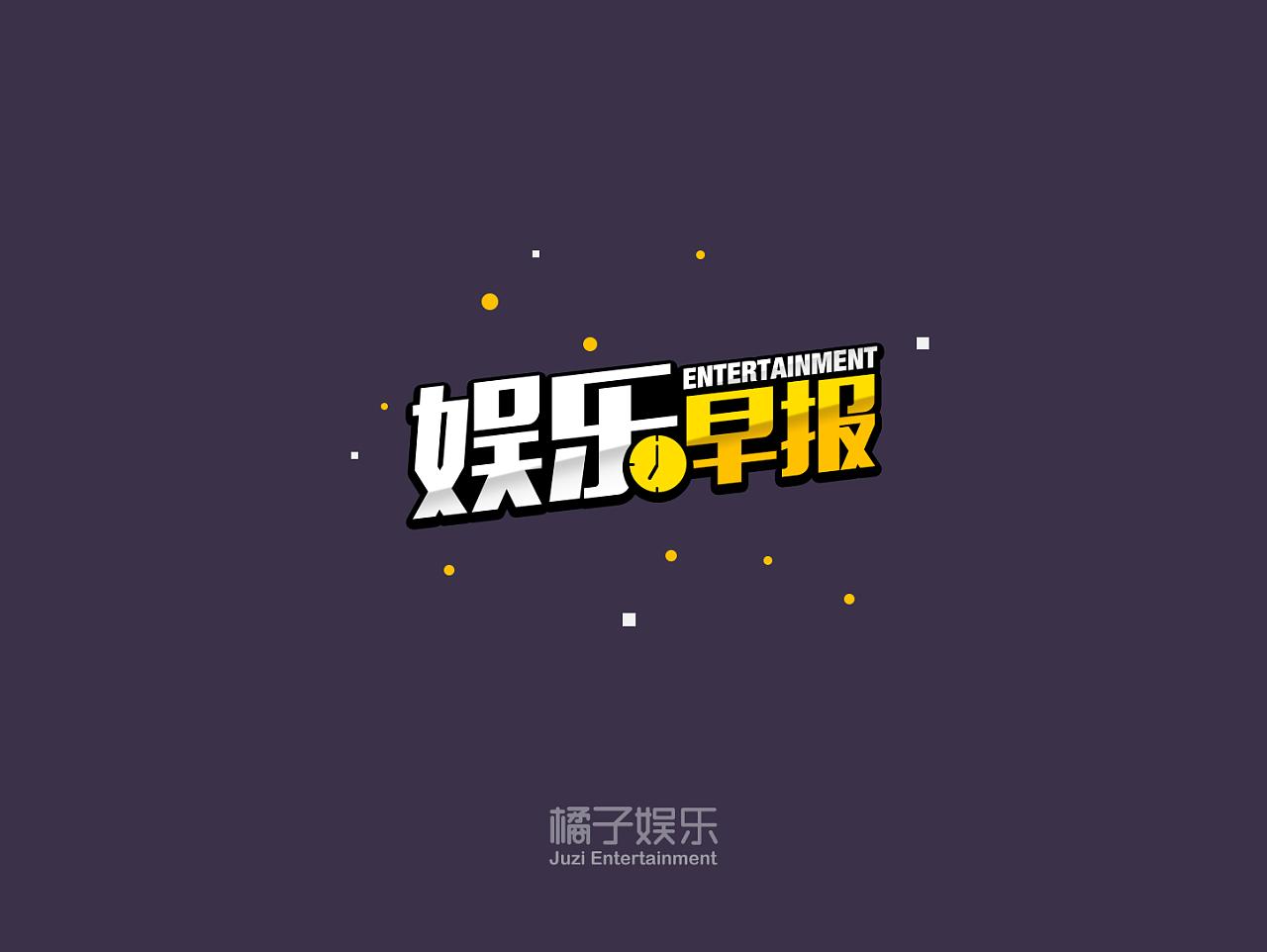 橘子娱乐app内容包装设计 小展示!