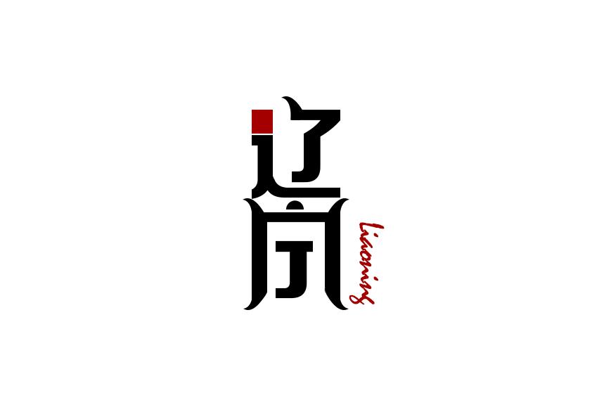 张大福国家城市名字字体标志设计|标志|平面|张大福图片