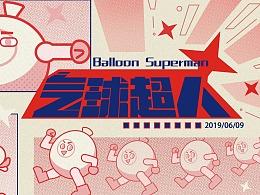 微信表情设计---气球超人