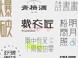 字体设计 l 2021.2