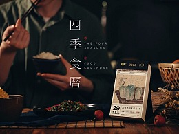 制御局×方太幸福家×李知弥——四季食历