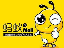 蚂蚁君吉祥物,表情包制作卡通ip吉祥物形象品牌设计