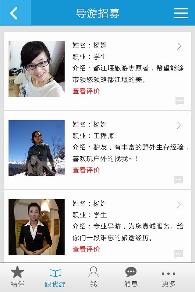 日本和中国交友的app_日本和中国交友的app