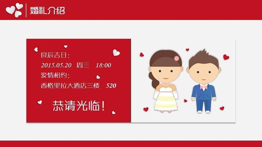 2016复古红婚礼策划方案ppt模板|ppt/演示|平面|的
