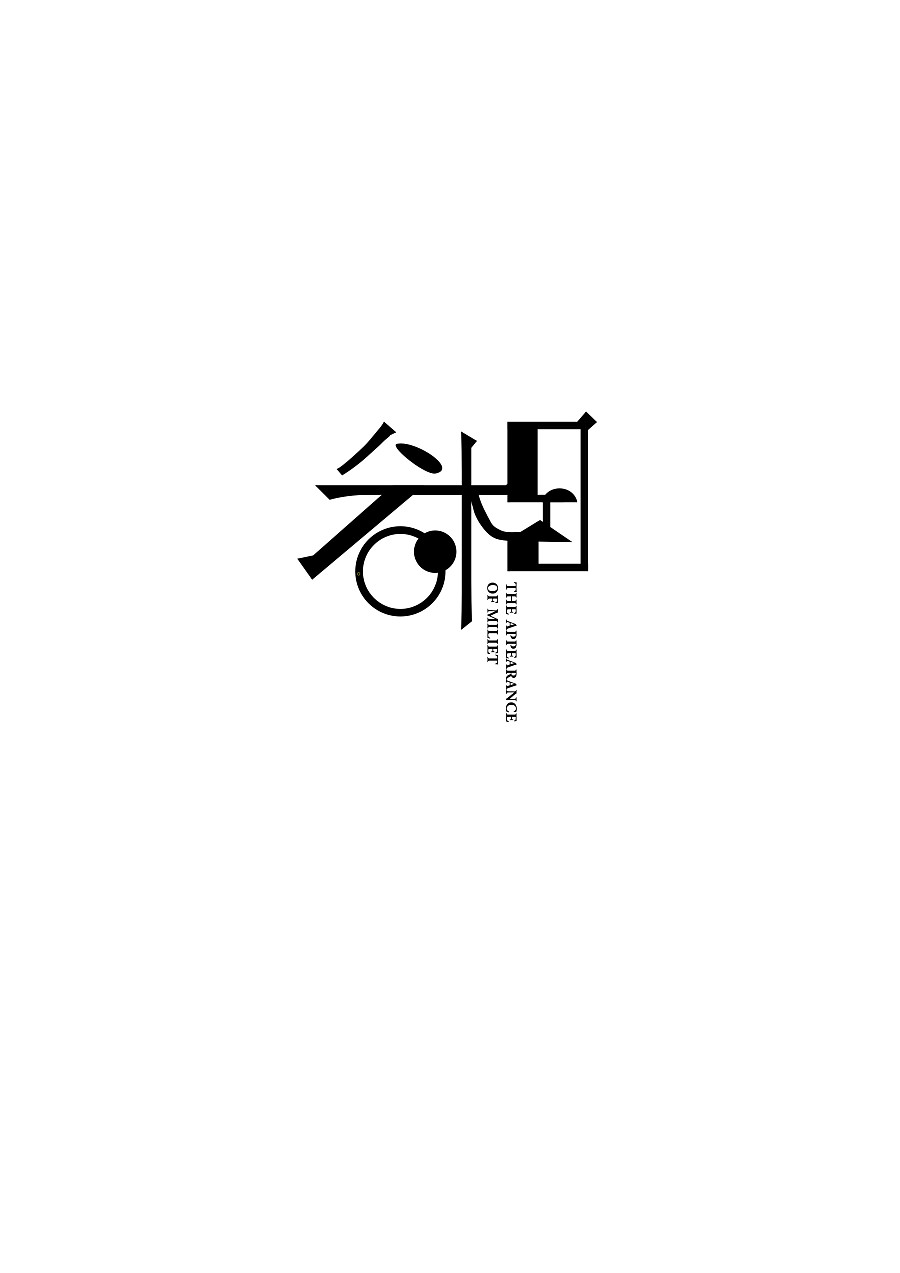 五谷杂粮系列|标志|平面|弓长章 - 原创设计作品图片