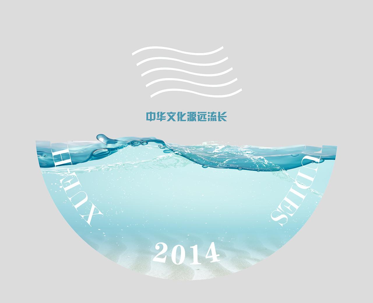 水--中华文化源远流长.图片
