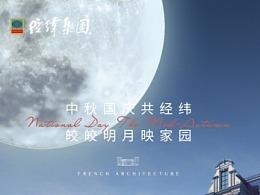 中秋国庆经纬源家园节日海报
