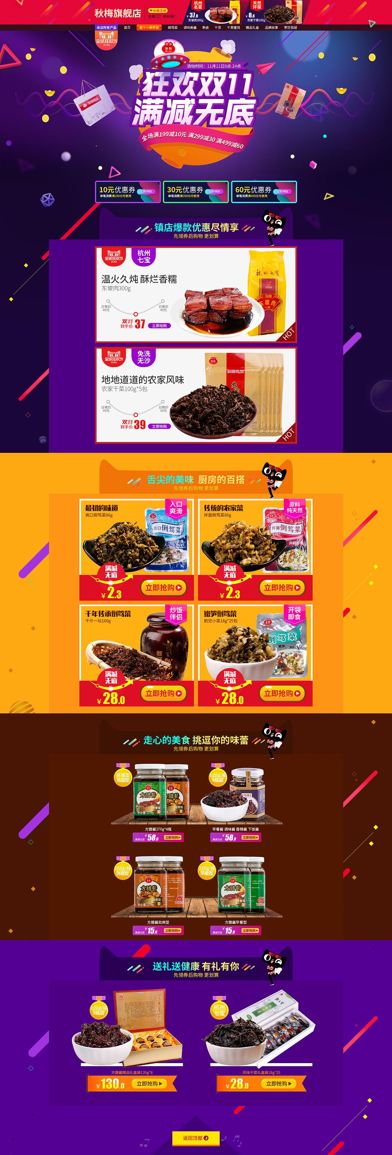 食品双十一首页|网页|电商|pingzhang - 原创作品