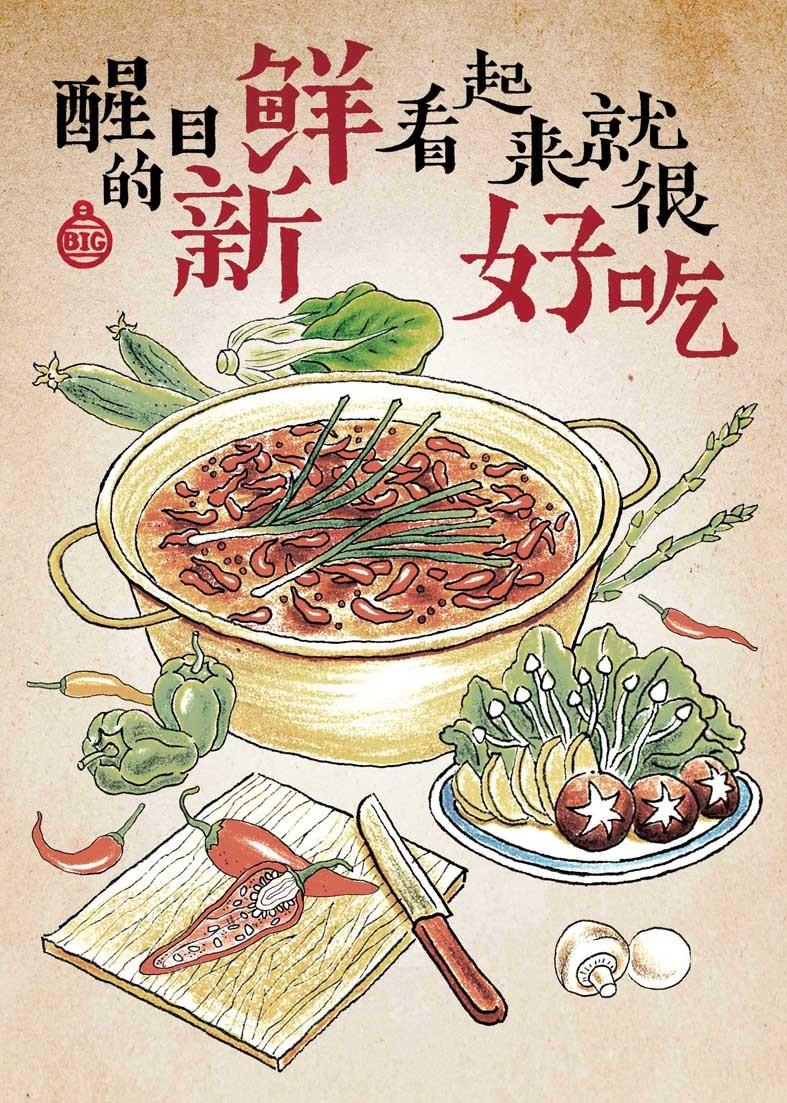 重庆冒菜手绘彩铅