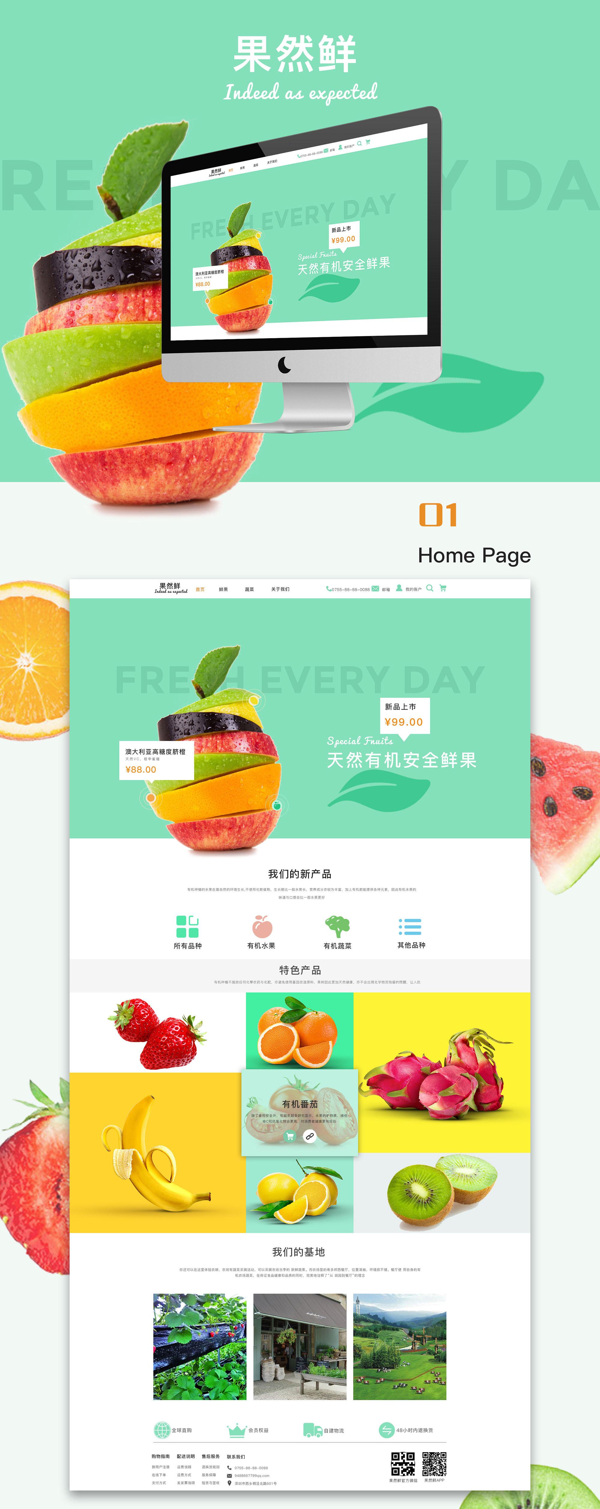 水果网页图片