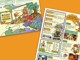 石湾古镇文创园手绘旅游\美食地图