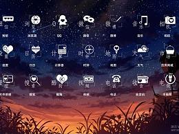 手机部分图标设计