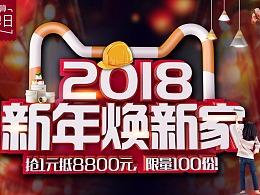 元旦  春节  室内装修  天猫海报  狗年旺旺