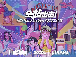 【多彩生活】【全站出击】联想P328工作站创意设计大赛