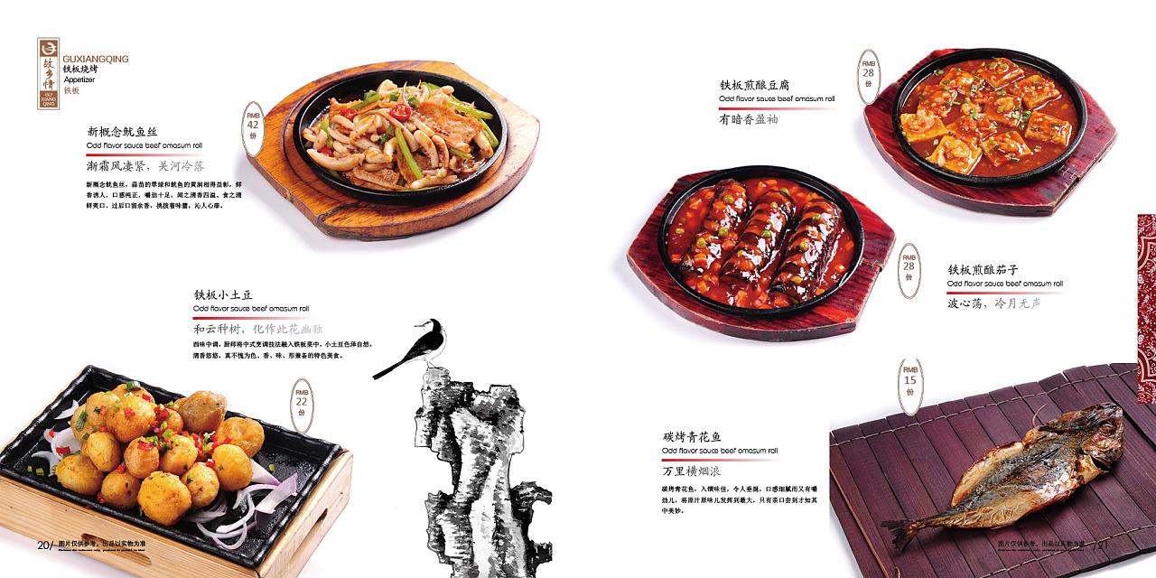 中式菜谱设计|平面|书装/画册|幻想哪乡分外美 - 原创图片
