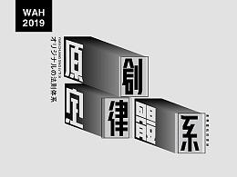 WAH NO.25 丨字体回归