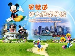 迪士尼亲子游活动单页