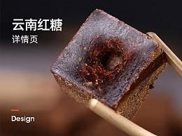 古训云南红糖详情页 策划-拍摄-设计