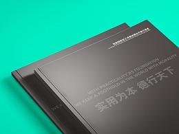济宁高端画册设计,济宁良慕品牌设计公司