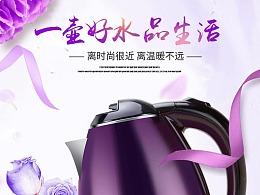 紫色电热水壶详情页