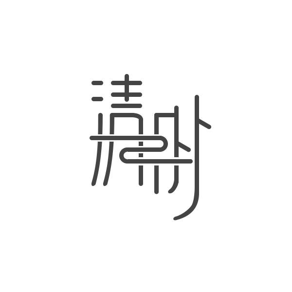 清明字体专题v字体|字体/平面|字形|青火tycxh保定市建筑设计院现有人数职工图片